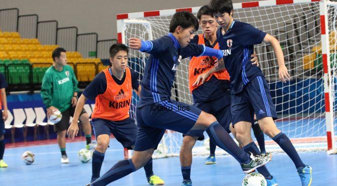 【タイランド5s】フットサル日本代表が戦う3試合の見どころ
