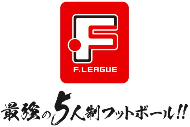 【F1】共同開催の名古屋ラウンドで「ファン・サポーター感謝企画」を実施 2試合が観戦無料に