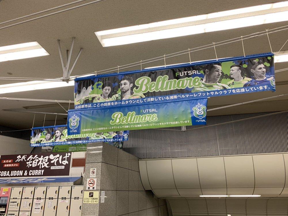 【F1】小田原駅に湘南ベルマーレフットサルクラブの新バナーが登場!