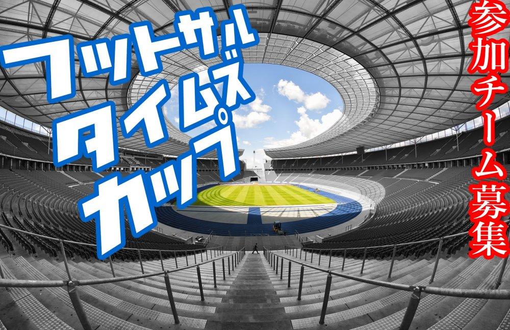 【大会】『第3回フットサルタイムズカップ2019』が開催! U-11、U-9の出場チームを大募集!!