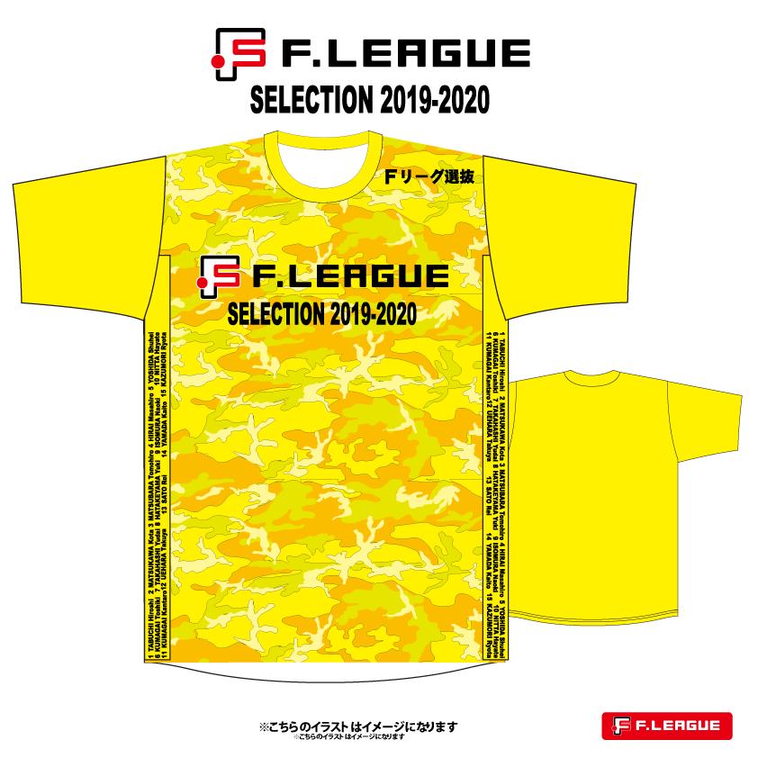 【グッズ】卒業間近のF選抜、新応援シャツとペナントを持って彼らのラストを応援しよう!