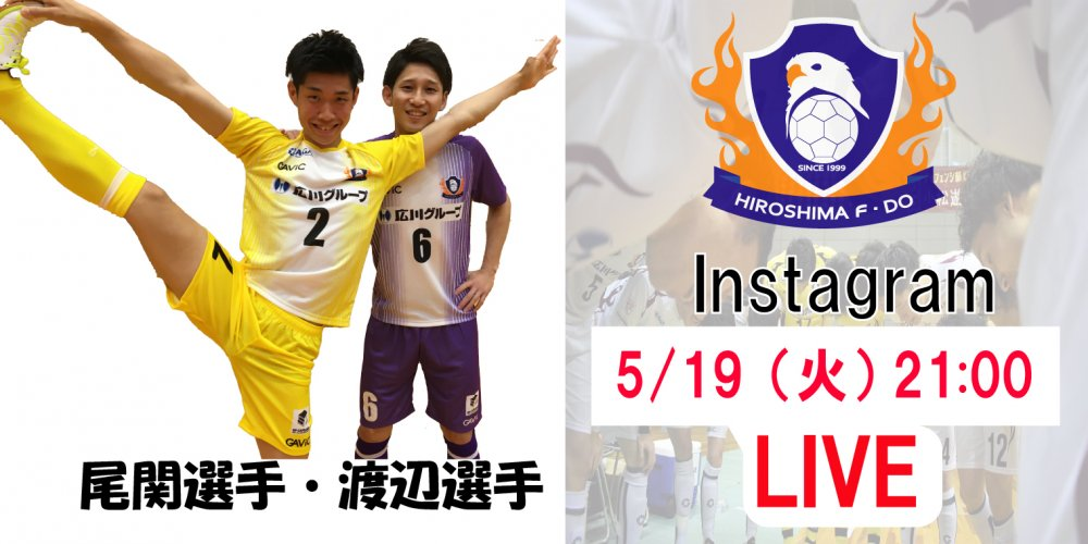 【F2】SNSはすでにF1レベル!? インスタライブ配信開始の広島、初日から140人が視聴!