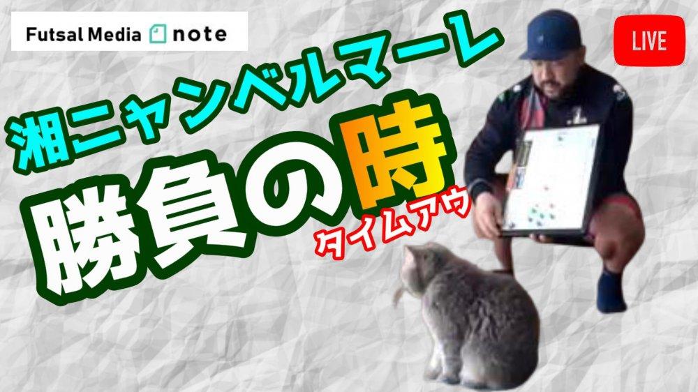 【FMN】昼のライブ配信を開始! 5月18日のフットサルニュースまとめ
