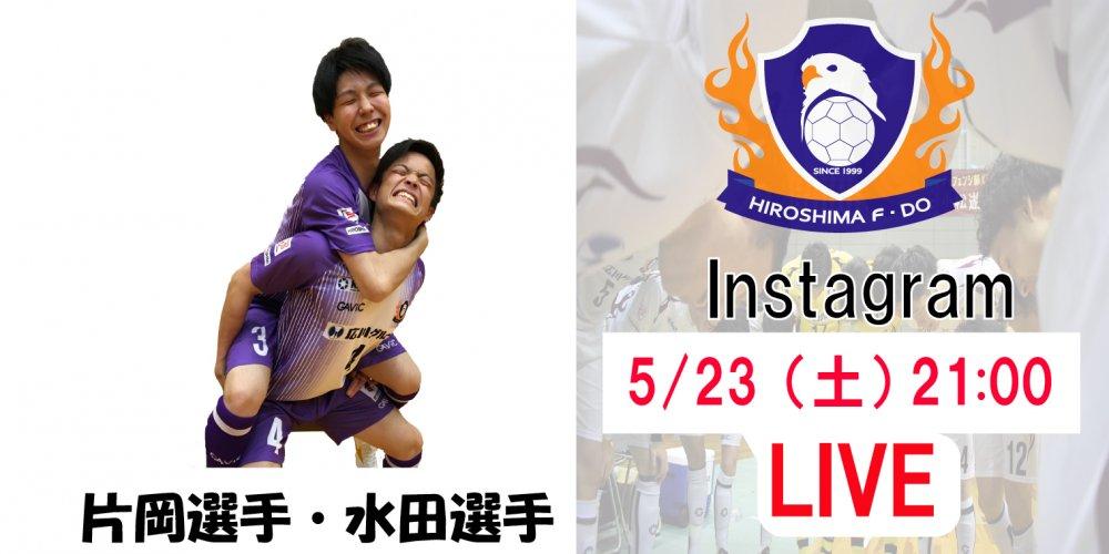 【F2】広島のインスタライブが同時視聴者200名を突破! FP水田伸明「少しずつでも多くの方に知ってもらえたら嬉しい」