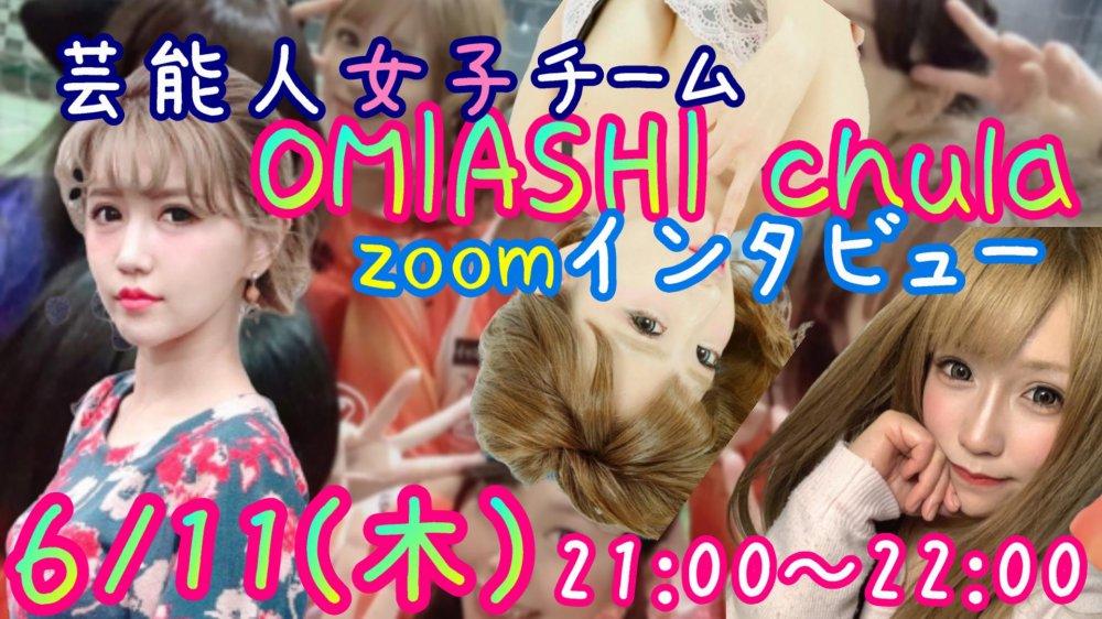 【お知らせ】6/11(木)、『OMIASHI chula』インタビュー開催