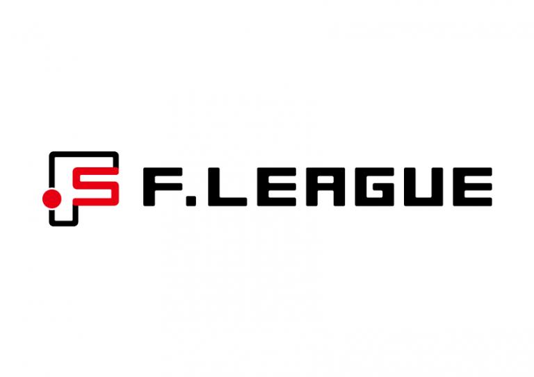 【Fリーグ】2020-21シーズンの開幕は、ディビジョン1・2ともに9月以降に