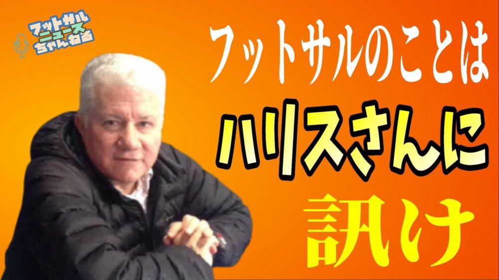 【フッちゃ】4月9日(金)12時半から生配信! ゲストはスティーブ・ハリス氏!