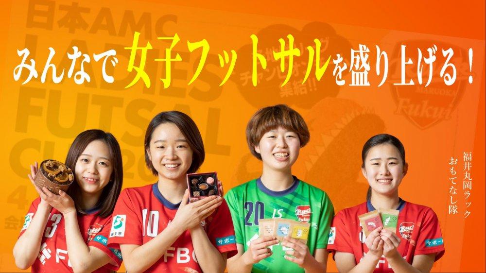 【フッちゃ】4月16日(金)12時半から生配信! ゲストは福井丸岡ラックの選手たち!