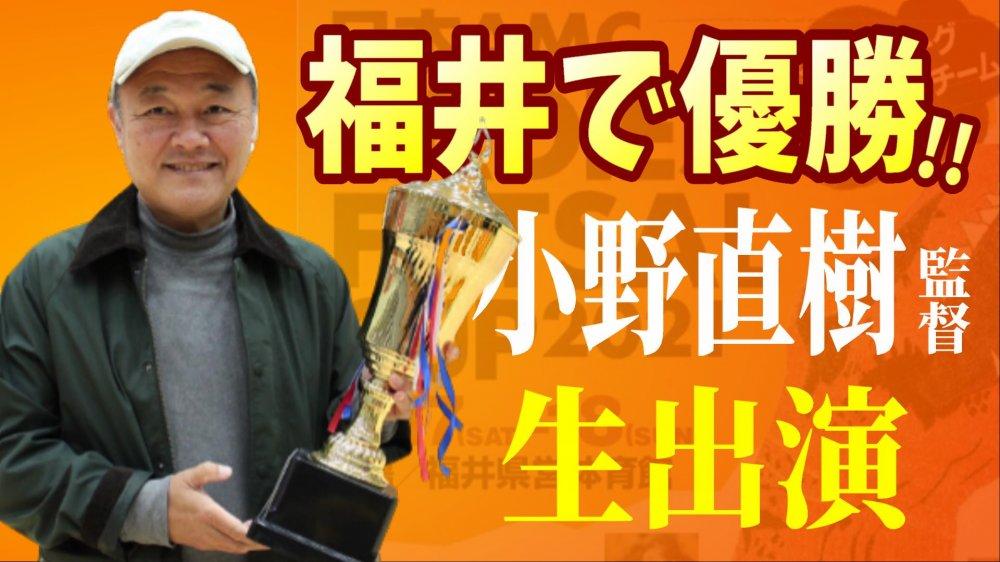 【フッちゃ】4月23日(金)12時半から生配信! ゲストはシュートアニージャの小野直樹監督!