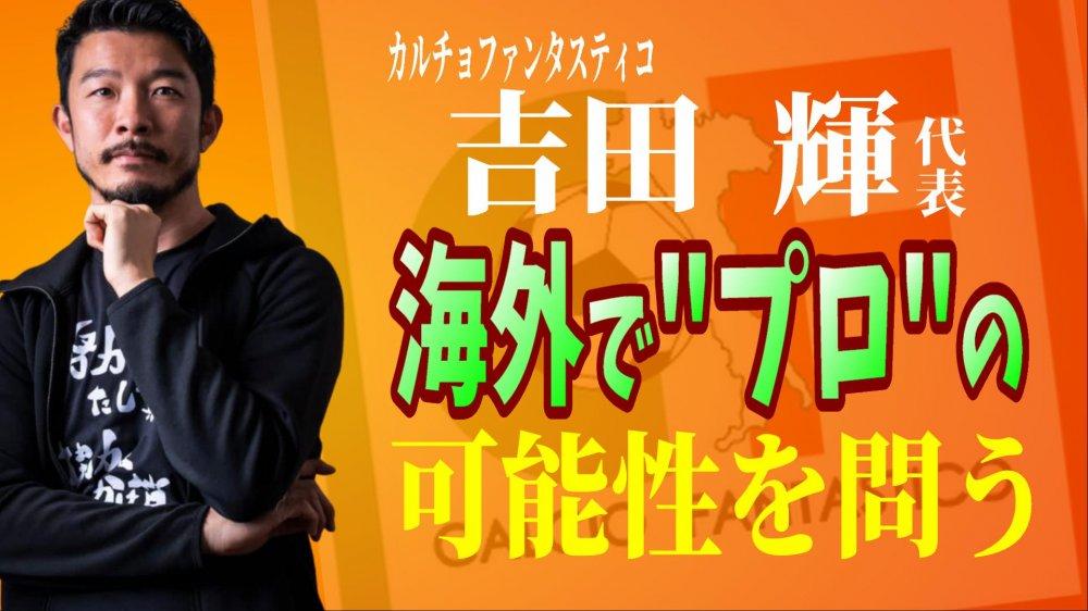 【フッちゃ】4月27日(火)12時半から生配信! 元日本代表FP吉田輝インタビュー&マリアさんのビーチサッカー情報も!