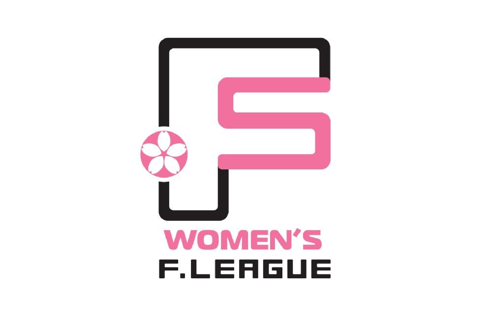 【女子】女子Fリーグ、新型コロナウイルスの影響で流経大の第1節と第2節の試合が延期に