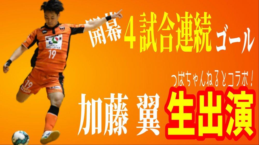 【フッちゃ】開幕4戦連発男、大阪FP加藤翼が生出演! 本日12時半から配信!