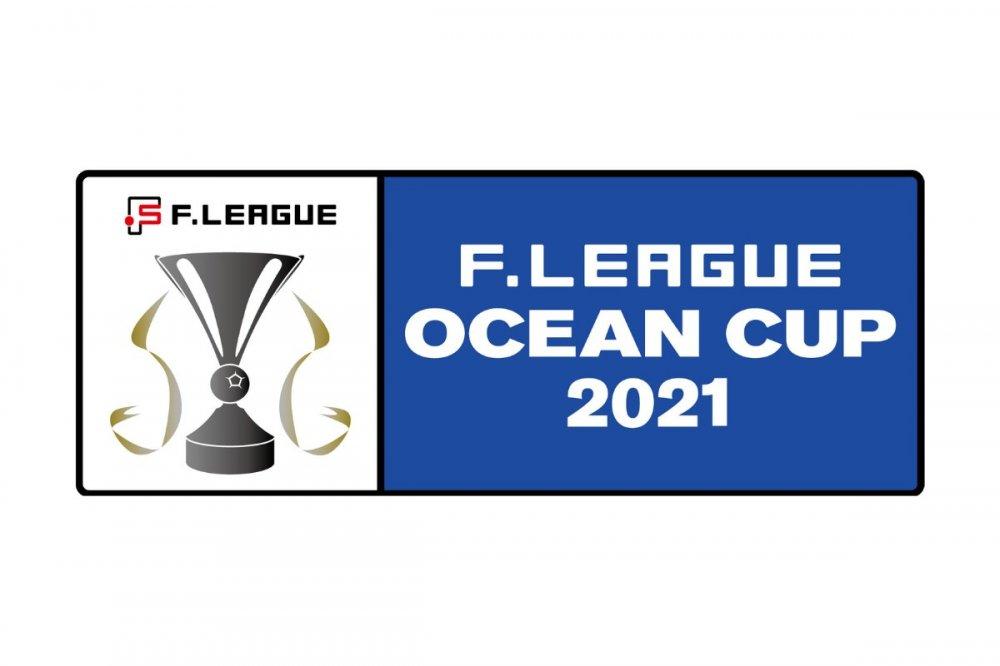 【オーシャン杯】オーシャンカップ2021は延期から中止へ U-20日本代表の活動も終了