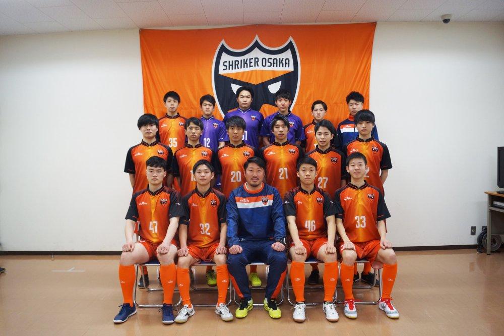 【U18選手権】出場チーム紹介 関西地域第2代表 シュライカー大阪U-18