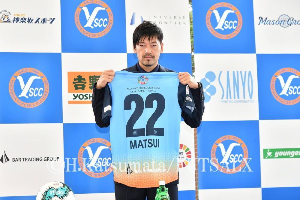 【F1】横浜新加入の元サッカー日本代表MF松井大輔「いろいろな挑戦が始まることでワクワクしています」